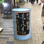 京急蒲田「ドラム缶 蒲田店」蒲田でも酎ハイ150円!商店街の気軽な激安立ち飲み