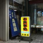 【閉店】川崎「定食 島田屋」朝6時から通し営業で朝飲み・昼飲みもできる駅前の食堂