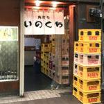 北九州市-黒崎「いのくち酒店」東女とよばれて―和気あいあい商店街の老舗角打ち