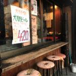 亀有「一力」選べるビール大瓶やタイムサービスがお得!一息つける気軽なもつ焼き大衆酒場
