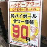 葛西「なかなか酒場」18時まで角ハイ・サワー90円!串かつ&鉄板焼きが楽しめる激安立ち飲み