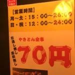 江古田「やきとん きん魚」やきとん全串70円!ダルマ焼酎のホッピーが楽しめる気軽な大衆居酒屋
