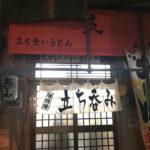 東神奈川「麦」生レモンハイ300円と手作りつまみで美味しい一杯!アットホームなうどん立ち飲み