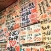 埼玉-鶴瀬「忠八」メニューが豊富でワクワクする!安くて美味い駅前の大衆酒場