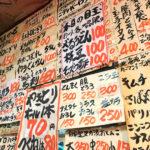 埼玉-鶴瀬「忠八」やきとり1本70円・つまみ100円から!メニューが豊富な味のある駅前大衆酒場