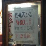 金町「山吹」3社のビール大瓶400円・もつ焼き110円!ホッと一息つけるもつ焼き酒場