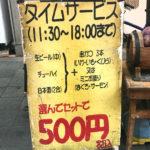 神戸-新開地「八喜為(はきだめ)」タイムサービスセット500円がお得!昼飲みできる大衆居酒屋