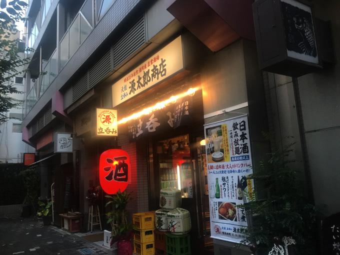 恵比寿 商店