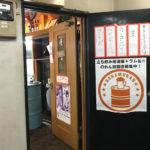 町田「ドラム缶」町田でも酎ハイ150円!和気あいあい気軽な激安立ち飲み
