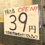 亀戸「やきとりさんきゅう」焼き鳥全品39円!亀戸横丁の気軽な焼き鳥居酒屋