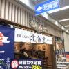 【閉店】新橋「北海堂」昼飲みも楽しめる気軽な北海道の定食屋