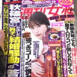 【メディア掲載】週刊女性12/11号にせんべろについての取材記事が掲載されました