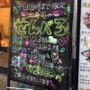 大宮「肉寿司」平日18時までの3杯2品のせんべろセットが気軽!馬肉料理や肉寿司が楽しめる居酒屋