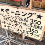 大阪-西成「成り屋」生ビールが選べるモーニングセット350円で朝飲み!明るく楽しいカラオケ酒場