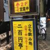 浅草橋「二百円亭」お酒もつまみも200円均一!つまみが美味いセルフ式の座れる立ち飲み