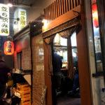 大井町「立ち飲み処」ホッピー300円・つまみ100円~!サラリーマンが集うつまみが豊富な立ち飲み