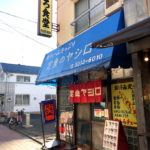 方南町「やしろ食堂」煮魚やベーコンエッグで美味しい一杯!のんびり昼飲みできるおかずが豊富な食堂
