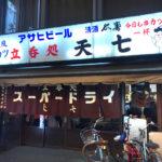 北千住「天七」サクっとジューシーな若どりに舌鼓!関西風串カツが楽しめる人気の立ち飲み