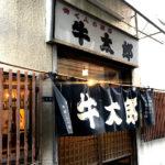 武蔵小山「牛太郎」もつ焼きやガツ酢で美味しい昼酒!働く人が憩うコの字の老舗酒場