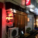 【閉店?】巣鴨「一平」お酒もつまみも300円から!深夜3時頃まで営業のアットホームな立ち飲み