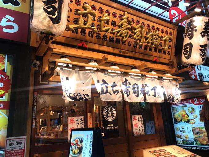 新宿「立ち寿司横丁」立ち食い限定でサワー&ハイボール190円 ...