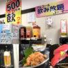 橋本「独楽寿司」セルフ式90分飲み放題500円が熱い!昼飲みや小田原漁港直送の魚が楽しめる回転寿司