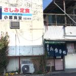 栃木-佐野「小暮食堂」ほろよいセットで美味しい昼飲み!地元の方が憩う魚屋さん併設の食堂