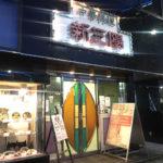 水道橋「新三陽」晩酌セット&平日生ビール半額が気軽で嬉しい!東京ドーム近くの老舗中華料理店