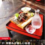 【メディア掲載】LINE MOOK「週末この一杯」で外飲みについてのコメントが掲載されました