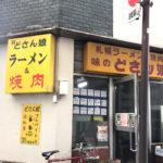 平塚「どさん娘 紅谷町店」ジンギスカンで美味しい一杯!昼酒できる札幌ラーメン&大衆焼肉店
