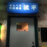 平塚「せんべろB級酒場 波平」ハッピーアワーは一部半額!アットホームな地下の立ち飲み