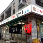 船橋「増やま 本店」北口に大箱新店舗がオープン!賑わう人気の大衆酒場