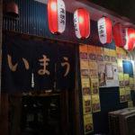 関内「寺嶋屋」とり皮ぽん酢でちょっと一杯!つまみが美味しい落ち着ける立ち飲み