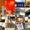 家飲みにおすすめの便利アイテムまとめ10選(更新版)