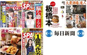 メディア掲載・出演
