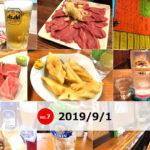 Vol.7週刊のんべえ「新宿線でせんべろ居酒屋巡り/8月オープンの新店」