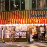 西広島「菊岡精肉店」肉料理で一杯できる肉屋さんの立ち飲み