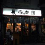 蒲田「レバーランド」肉厚レバカツや鉄板焼きに舌鼓!レバー好き&一人飲みにおすすめの立ち飲み