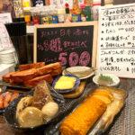 亀有「ドラム缶」亀有でも酎ハイ150円!日本酒やおつまみが豊富な立ち飲み