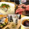 【プチ贅沢】横浜関内で魚料理・焼肉・フレンチの立ち飲みはしご酒