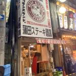 蒲田に「ビーフキッチンスタンド」がオープン&何杯飲んでも無料のハイボールキャンペーンを開催