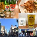 浅草界隈で昼飲みはしご酒【2020年お正月飲み歩き・前編】