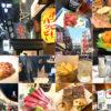 【2019年まとめ】せんべろ何でもランキング(街・お店・人気記事)
