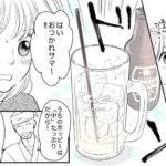 【一人飲み 漫画】初めての立ち飲みとホッピー/よりみち のんべろさん1話