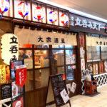 新潟駅「立呑み 天下一」15時~営業が嬉しい!新潟駅前の気軽で明るい立ち飲み居酒屋