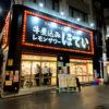 浅草で昼飲みも立ち飲みも楽しめる「ほていちゃん 浅草店」がオープン