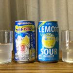 宝酒造のレモンサワーを飲み比べてみた(私のレモンサワー 塩レモンVS極上レモンサワー 塩レモン)