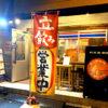 神田「立ち飲みバー たかちゃん」気軽に楽しくちょっと一杯!月火水のみ営業の間借り立ち飲み