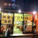 神田「イチゴー」つまみはほぼ200円均一!ミラーボールが回る安くて美味しい座れる立ち飲み居酒屋