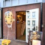 錦糸町「みつぼし村」安くて美味しい気軽な立ち飲み居酒屋